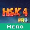 Learn Mandarin - HSK 4 Hero Pro