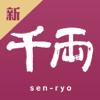 sen-ryo 千両