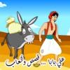 علي بابا والأربعين حرامي قصة وألعاب