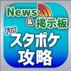 スタポケ 攻略ニュース&マルチ掲示板 for StarHorsePocket(スターホースポケット)