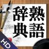 熟語辞典HD
