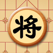 中国象棋 - 在线游戏大厅