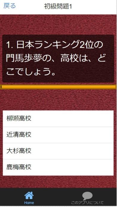 ファン検定for『ベイビーステップ』マンガ・アニメクイズ