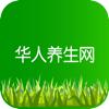 华人养生网 Wiki