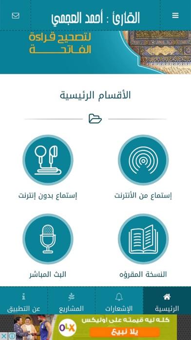 القرآن للشيخ أحمد العجمي بدون إنترنت ™لقطة شاشة2