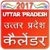 UP Calendar 2017 Govt Holidays sms mail calendar