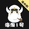 海淘1号-专业海淘代购服务平台