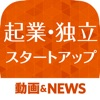 Best news for スタートアップ