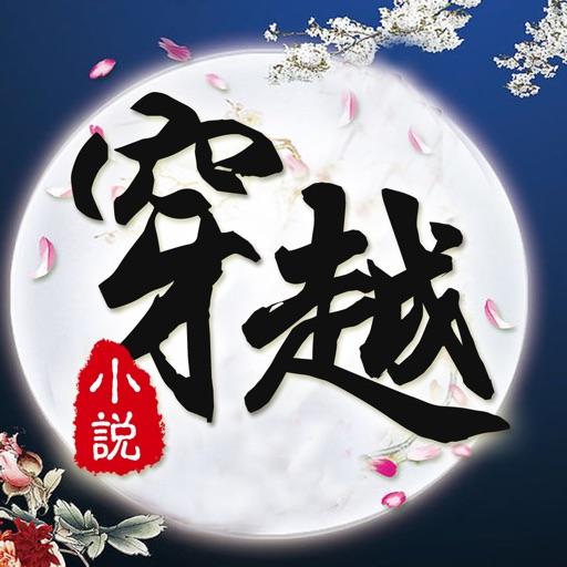 完美【精选】穿越小说精选