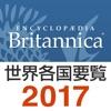 ブリタニカ世界各国要覧 2017