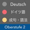 上級ドイツ語 Vol.2 - 成句・語法・慣用句 - JAT LLP