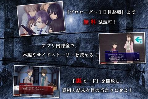 ADV トガビトノセンリツ screenshot 3