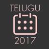 Jaya Telugu Calendar 2017