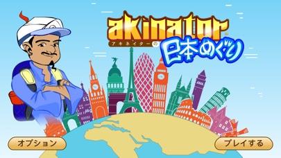 アキネーターの日本めぐりのスクリーンショット1