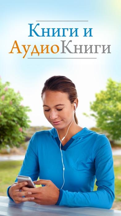 Книги бесплатно и аудиокниги - читай и слушай Скриншоты3