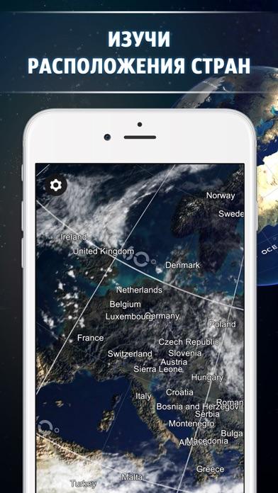 Globe 3D - Планета Земля Скриншоты4