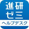 進研ゼミ ヘルプデスク アプリ