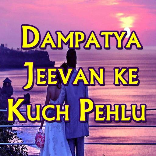 gramya jeevan in hindi