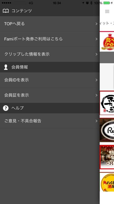 Benefit Station公式アプリのスクリーンショット3