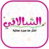 Alshalati - الشالاتي