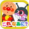 アンパンマンとこれ なあに?|赤ちゃん・幼児向け無料知育アプリ - Forecast Communications Inc.