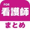 看護師のブログまとめニュース速報