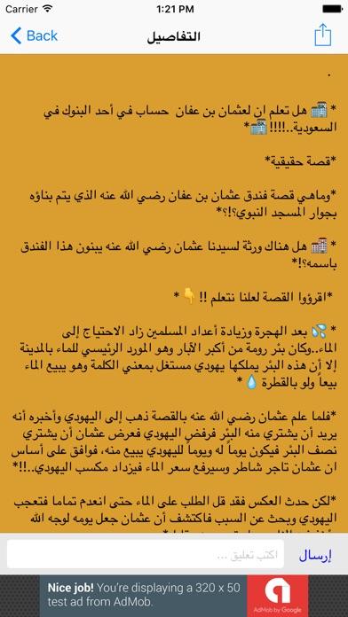 بوستات اسلامية للواتس اب والفيس بوكلقطة شاشة4