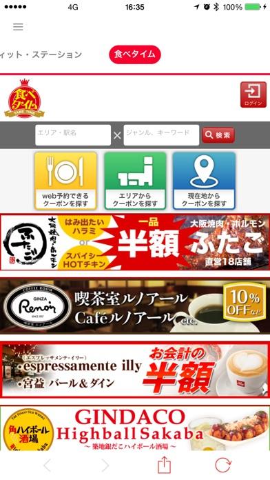 Benefit Station公式アプリのスクリーンショット2