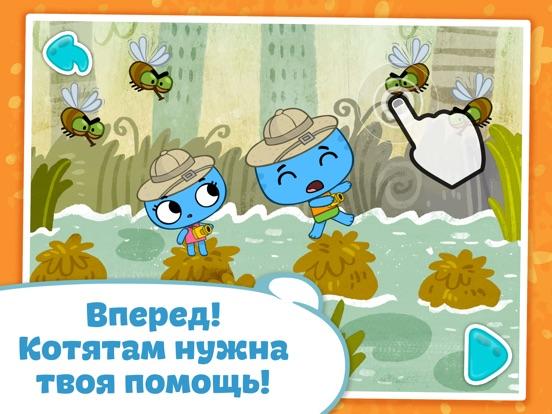 Игра Котики, вперед! Мульт-игра для детей и малышей
