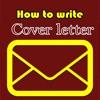 如何寫求職信