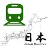 日本鉄道・日本の駅・最寄り駅