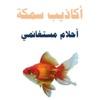 أكاذيب سمكة - احلام مستغانمي