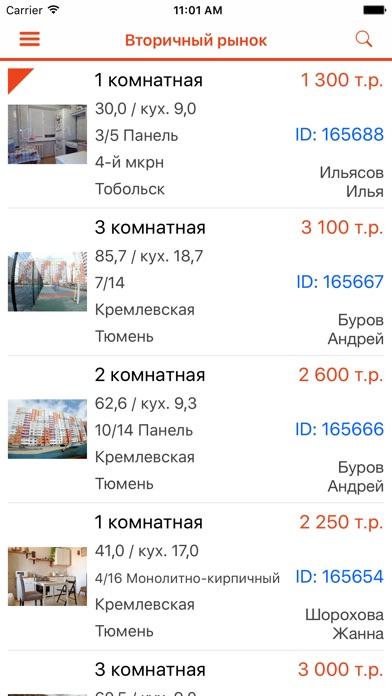 СОВА: недвижимость тюмениСкриншоты 2