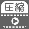 動画圧縮 - ビデオの容量を小さく保存する裏技