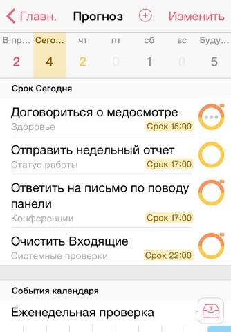 OmniFocus 2 screenshot 1