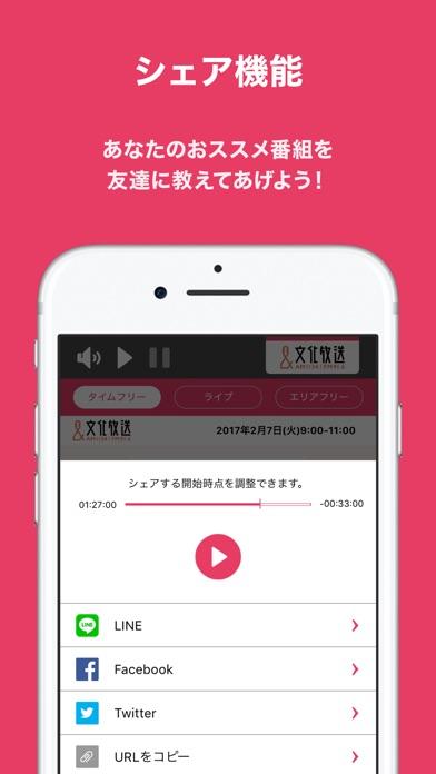 radiko.jp screenshot1