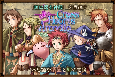 RPG クロスハーツアルカディア screenshot 1