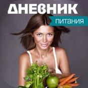 Дневник Питания от Натальи Соболевой
