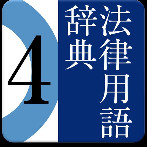 有斐閣 法律用語辭典 第4版 for Mac