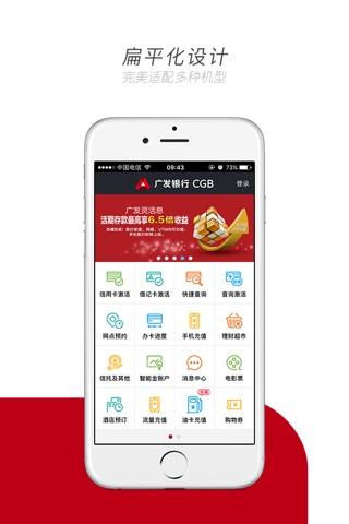 广发银行手机银行 screenshot 1