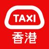 HKTaxi - 香港Call的士App (Taxi Hailing App in HK)