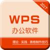 for wps手机版- 办公文档与表格制作技巧速成