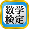 数学検定・数学計算トレーニング(中学生の数学勉強アプリ)