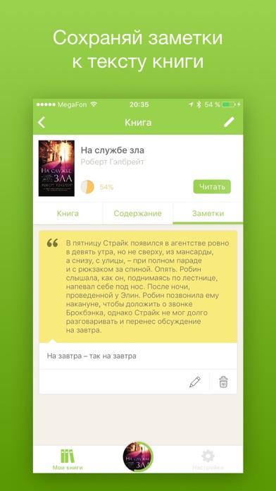 Приложение Для Андроид Читать Книги Fb2