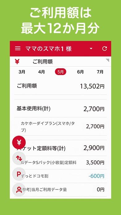My docomo/通信量・料金チェッカー screenshot1