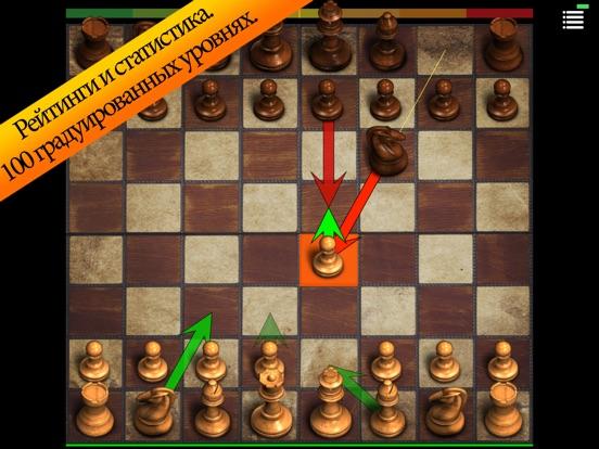 Шахматы с тренером - учитесь,онлайн и играйте на iPad
