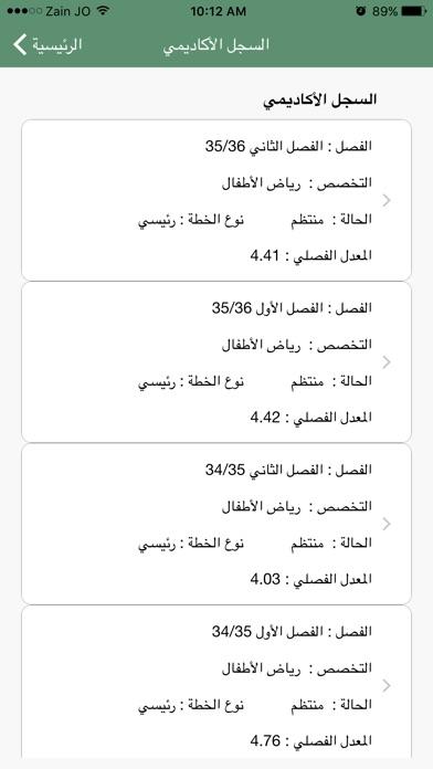 جامعة الملك خالد - آكاديميالقطة شاشة2