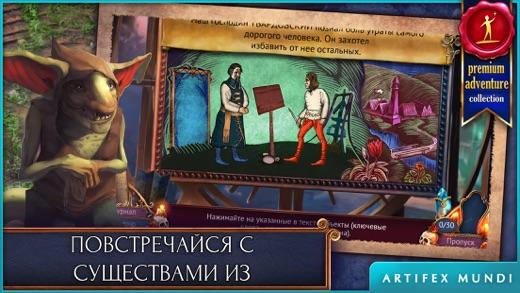 На закате 2: Зеркало мага Screenshot