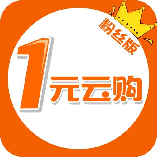 一元云购(粉丝版)-1元夺宝购物神器