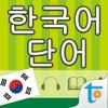 韓語常用單字